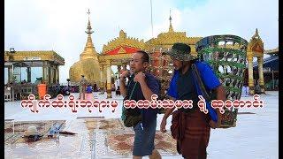 က်ိဳက္ထီး၇ိုးဘုရားမွအထမ္းသမားရဲ့ဆုေတာင္း/official/short story/Myanmar