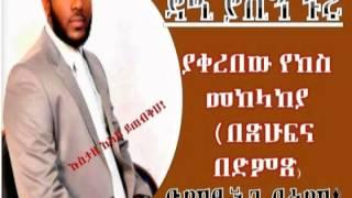 Dai Yasin Nuru Ya Karbew Ya Kese Mekelakeya By Audio Dimtsachinyisema