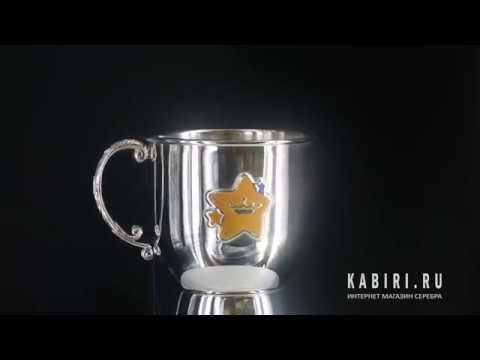 Серебряная детская кружка «Звезда» КД с эмалью - Видео 1