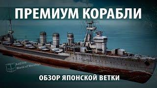 Японские премиум корабли. Краткая история №9