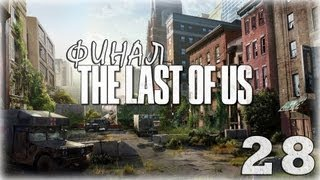 The Last of Us. Серия 28 - У цикад. [ФИНАЛ]