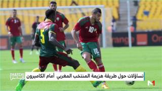 بالفيديو.. تساؤلات حول طريقة هزيمة المنتخب المغربي أمام الكامرون في تصفيات كان2019 |