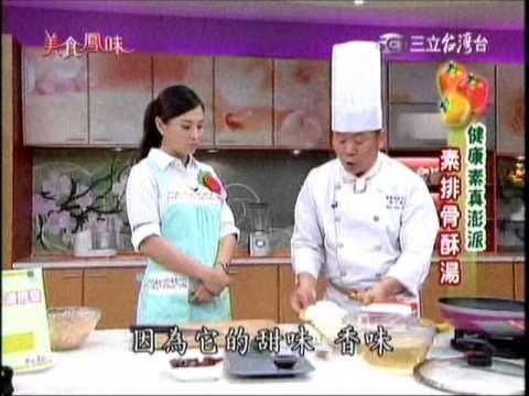 素食食譜- 美食鳳味 素食排骨酥湯