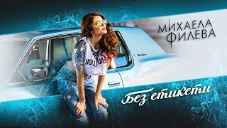 Mihaela Fileva -  Без етикети / Bez Etiketi (Official Video)