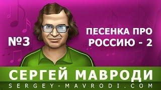 Сергей Мавроди - Песенка про Россию - 2