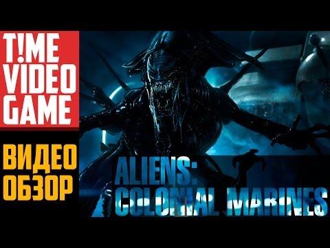 Aliens: Colonial Marines Видео-Обзор