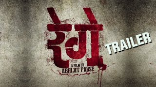 Rege Marathi Movie Trailer Mahesh Manjrekar, Aaroh