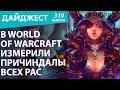 В World of Warcraft нашли причиндалы. Star Citizen засудят инвесторы. Новостной Дайджест №310