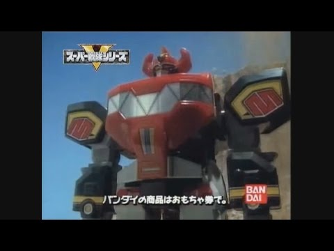 Super Sentai Mecha (Megazord) Toy Commercials 2.0 (Gorenger - Jyuohger)