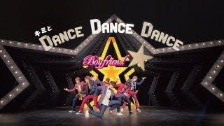 ハ行-男性アーティスト/BOYFRIEND BOYFRIEND「キミとDance Dance Dance」