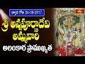శ్రీ అన్నపూర్ణాదేవి అలంకార ప్రాముఖ్యత || నాల్గవ రోజు (24-09-2017) || Bhakthi TV