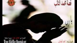 قصة مؤثرة تهز القلوب و بكاء فضيلة الشيخ محمد الصاوي