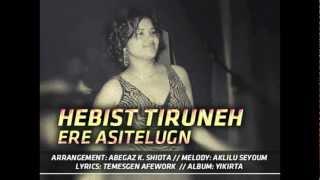"Hebist Tiruneh - Ere Asitelugn ""እረ አስጥሉኝ"" (Amharic)"
