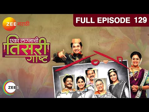 Eka Lagnachi Teesri Goshta - Episode 128 - March 08, 2014 - Full Episode