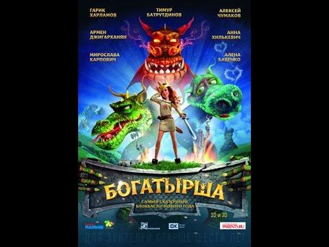 Богатырша мультфильм 2015-2016 года смотреть онлайн в HD качестве