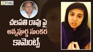 Annapurna Sunkara Sensational Comments on Chalapathi Rao..