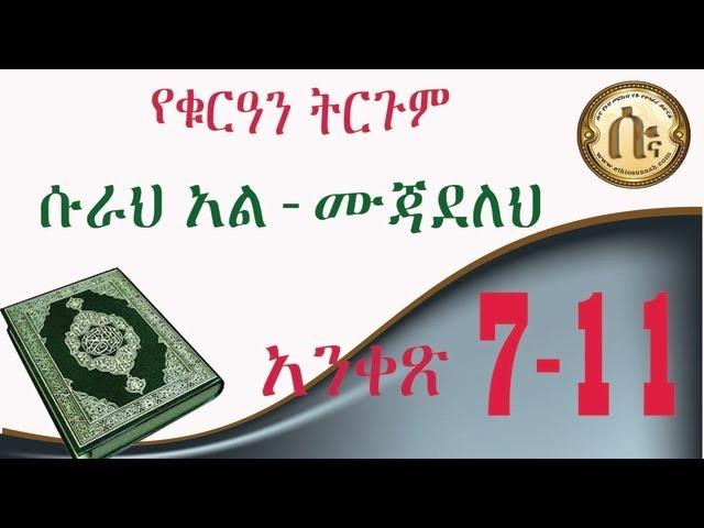 EthioSunnah ~ Tefsir Surah Almujadelah 7 - 11