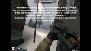 Гайд - тактика ведения боя - Combat Arms / Гайды
