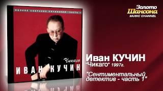 Иван Кучин - Сентиментальный детектив часть 1