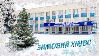 Зимовий ХНУВС