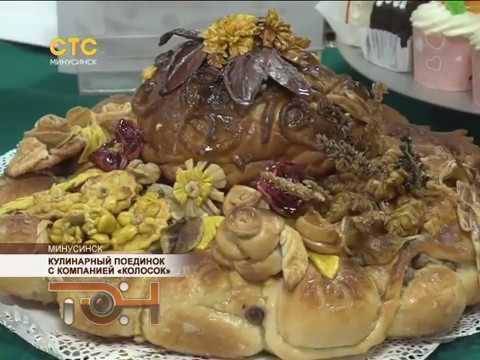Кулинарный поединок с компанией «Колосок»