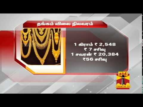 Gold And Silver Price In Chennai Today - Thanthi TV