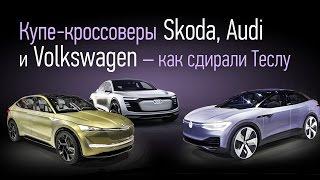 Как Skoda, Audi и Volkswagen скопировали кроссовер Tesla Model X. Автосалон в Шанхае. Серия 2. Тесты АвтоРЕВЮ.