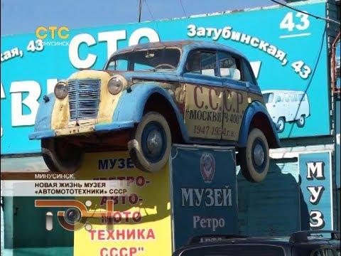Новая жизнь музея «АвтоМотоТехники» СССР