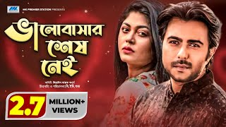 Valobasar Shes Nei l Apurbo l Mousumi Hamid | Joney l Valentine's Day Special Natok 2018