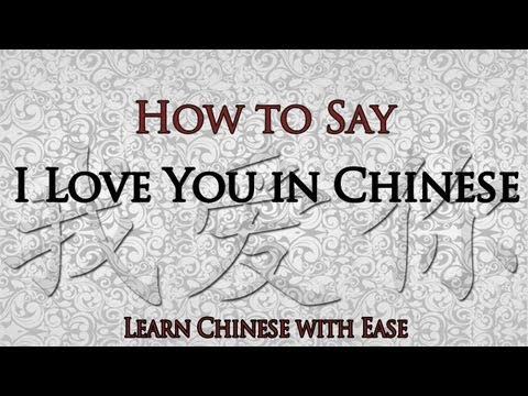 to Say I Love You in Chinese  I Love You in Chinese  Love in ChineseHow Do You Say Thank You In Chinese