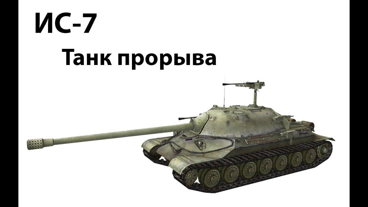 ИС-7 - Танк прорыва