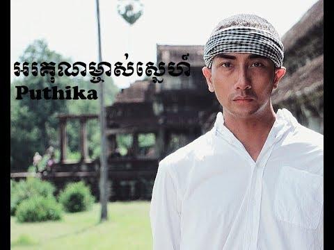 អរគុណម្ចាស់ស្នេហ៍៌_Orkun Mjas Sneh_ពុទ្ធិកា_ Puthika (Official Lyrics Video)
