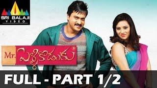 Mr.PelliKoduku Telugu Full Movie - Part 1/2 - Sunil, Isha Chawla - 1080p - With English Subtitles