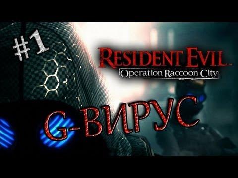 Летсплейчик - Resident Evil: Operation Raccoon City (1 серия) G-вирус