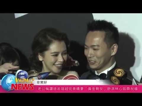 20140723 老公讚徐若瑄超完美嬌妻 「黃金剩女」舒淇林心如齊祝福
