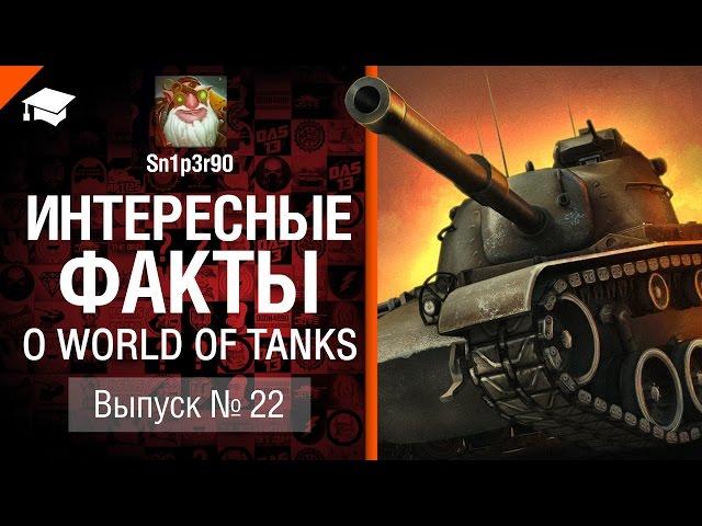 Интересные факты о WoT №22 — от Sn1p3r90 [World of Tanks]
