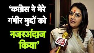 'कांग्रेस ने मेरे गंभीर मुद्दों को नजरअंदाज किया'  | Mumbai Tak