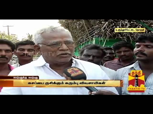 40/40 NAARPATHUKKU NAARPATHU - Villupuram 20.03.2014 Thanthi TV