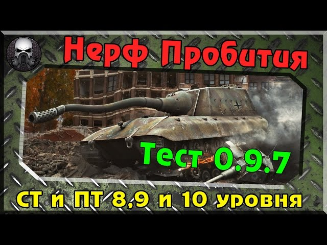Нерф пробития СТ и ПТ 8,9,10 ур в патче 0.9.7 ~ Wo
