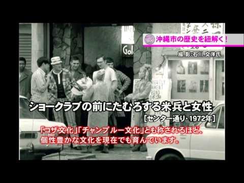 「クローズアップ KOZA」沖縄市の概要(ウチナーグチ版)