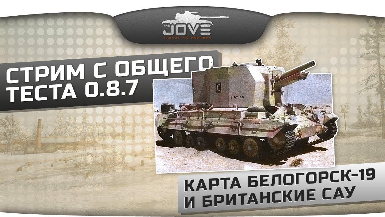 Стрим с общего теста 0.8.7. Британские САУ + Белогорск-19.