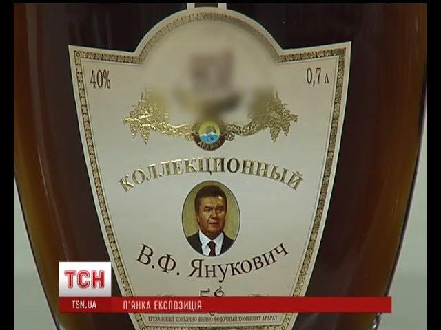 Горілчану колекцію Віктора Януковича покажуть відвідувачам