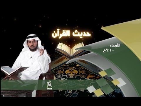برنامج (حديث القرآن) مع الدكتور فهد الوهبي
