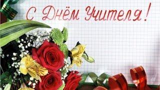 Поздравление с Днём учителя начальника управления образования администрации АГО Людмилы Колпаковой
