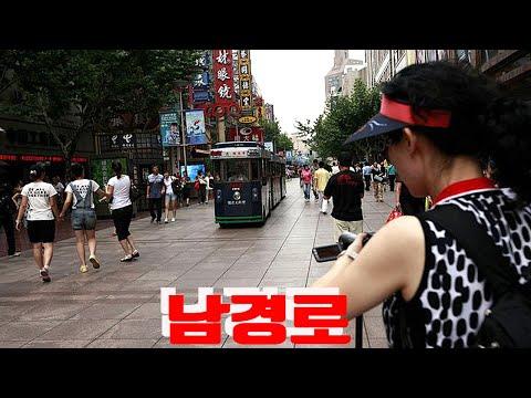남경로 Shanghai Downtown 중국여행 China Travel