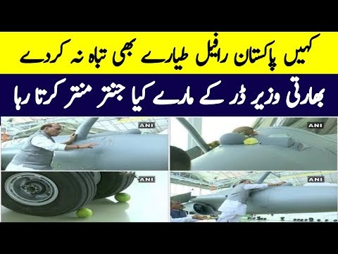Funny Ceremony on Rafael Plane By Indian Minister