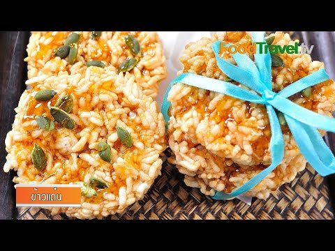 Thai Sweet Crispy Rice Cakes With Cane Sugar Drizzle