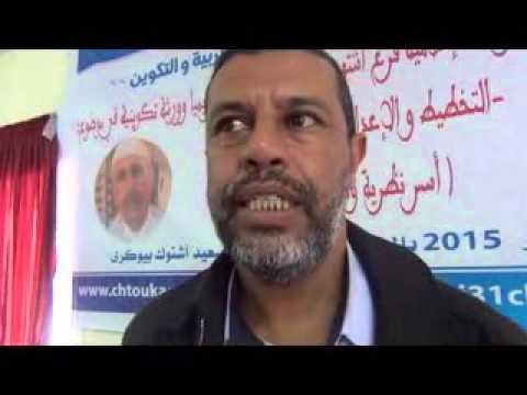 بيوكرى:شهادات بالملتقى السادس  لاساتذة التربية الاسلامية