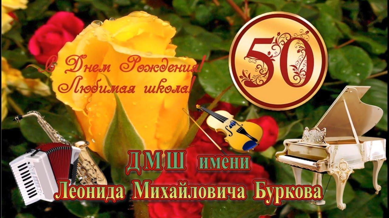 Поздравление музыкальной школы с 50 летием