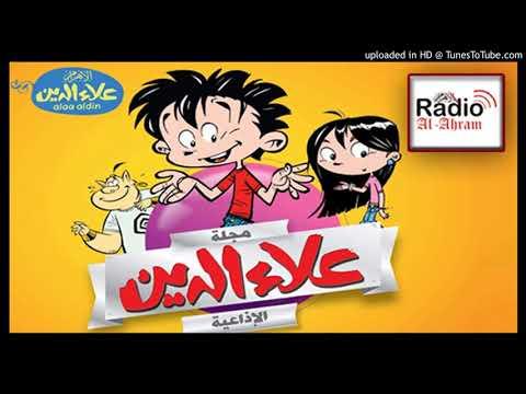 مجلة علاء الدين الإذاعية (الحلقة الثانية)